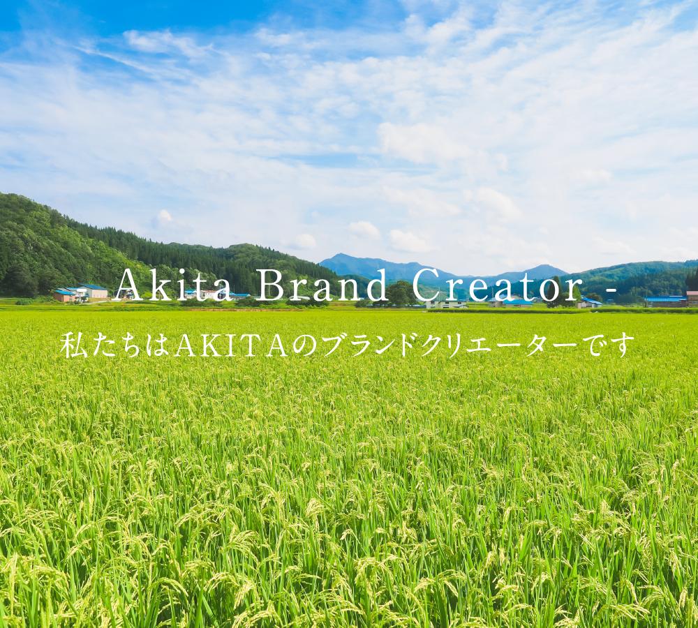 私たちはAKITAのブランドクリエーターです