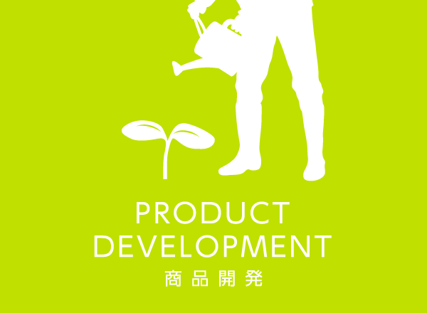 PRODUCT DEVELOPMENT 商品開発