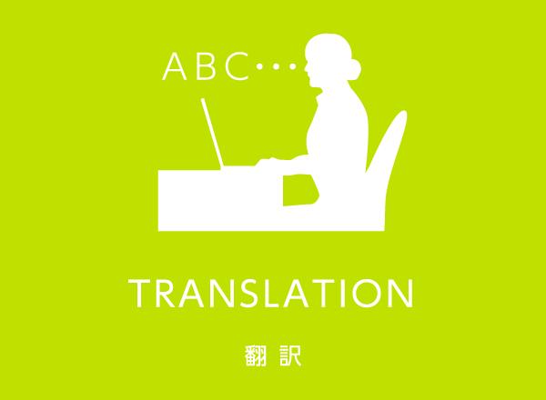 TRANSLATION 翻訳
