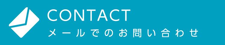 CONTACT メールでのお問い合わせ